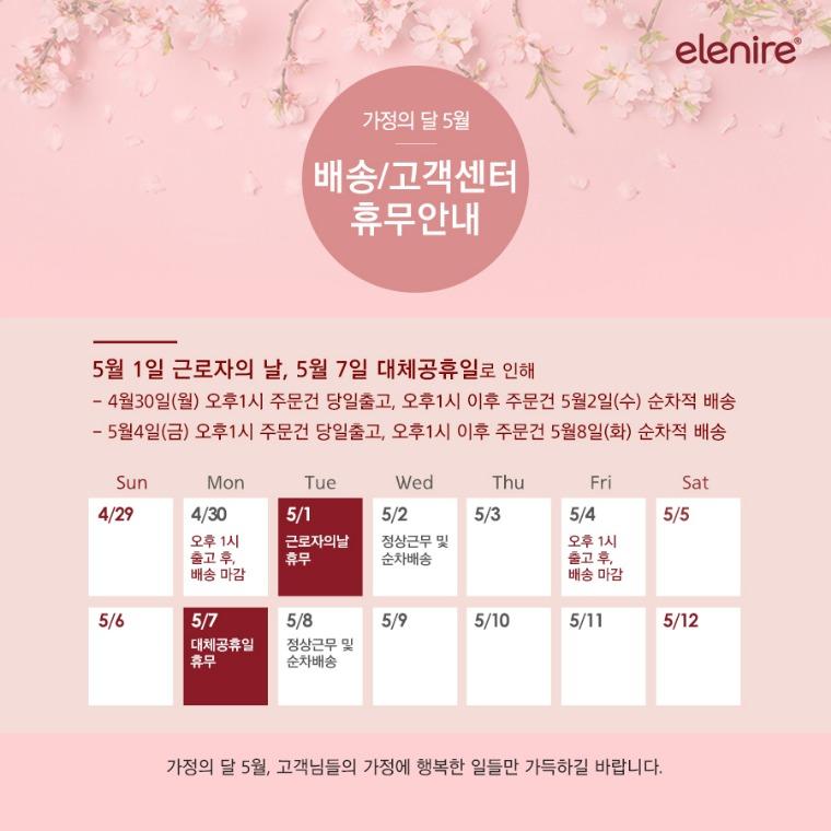 엘레니어-가정의달-휴무-2-(수정).jpg
