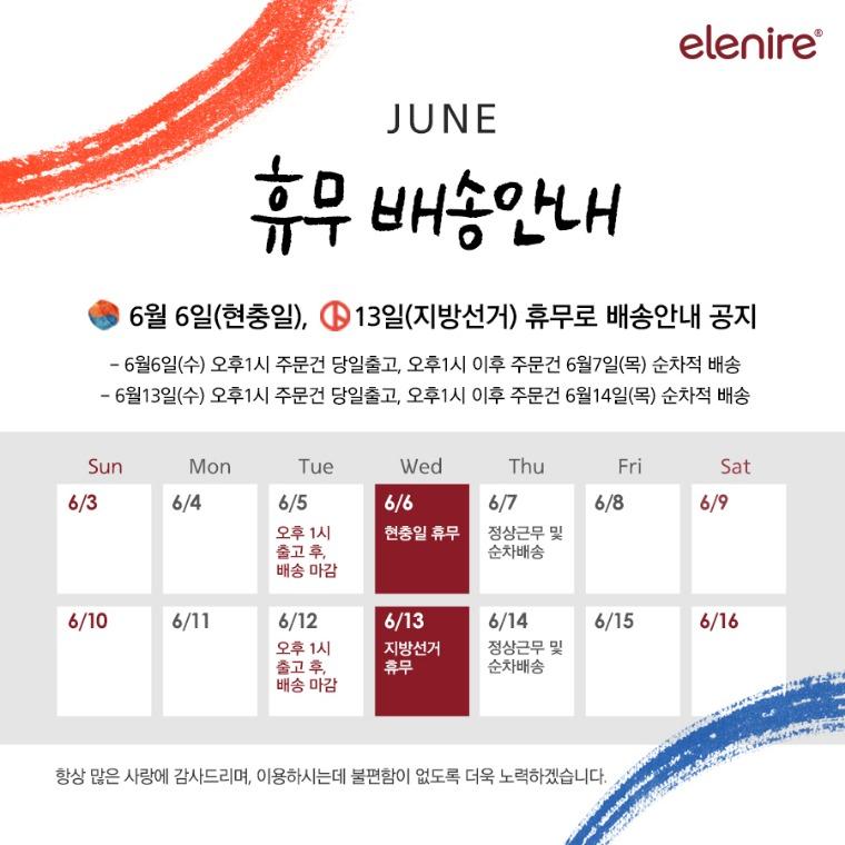 엘레니어-석가탄신-휴무(로고버전).jpg